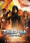 エルスワールド 最強ヒーロー外伝【Blu-ray】