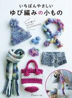 いちばんやさしいゆび編みの小もの