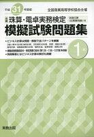 全商珠算・電卓実務検定模擬試験問題集1級(平成31年度版)