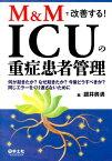 M&Mで改善する!ICUの重症患者管理 何が起きたか?なぜ起きたか?今後どうすべきか?同じ [ 讃井將満 ]