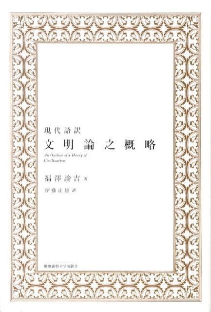 「現代語訳 文明論之概略」の表紙
