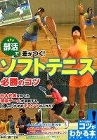 部活で差がつく! ソフトテニス 必勝のコツ