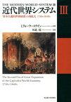 近代世界システム(3) 「資本主義的世界経済」の再拡大1730s-1840s [ イマニュエル・ウォーラーステイン ]