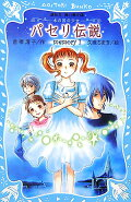 パセリ伝説 水の国の少女 memory1