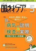 眼科ケア(2019 5(Vol.21 N)