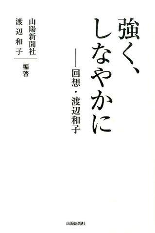強く、しなやかに 回想・渡辺和子 [ 山陽新聞社 ]