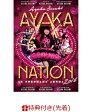 【先着特典】AYAKA-NATION 2016 in 横浜アリーナ LIVE DVD(B3サイズポスター付き) [ 佐々木彩夏 ]