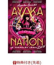 【先着特典】AYAKA-NATION 2016 in 横浜アリーナ LIVE DVD(仮)(B3サイズポスター付き)