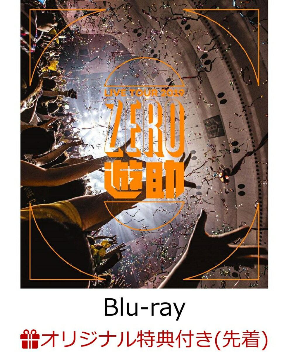 【楽天ブックス限定先着特典】ZERO (遊助 オリジナルブロマイドセット(3枚組)付き)【Blu-ray】