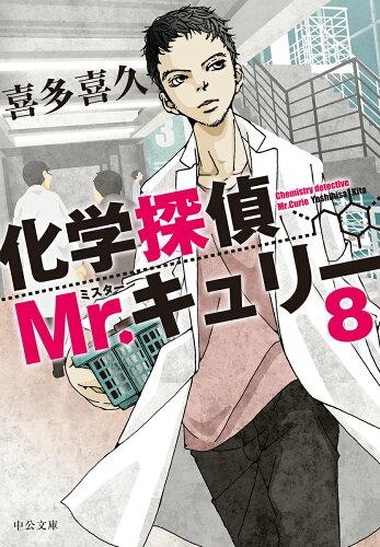 化学探偵Mr.キュリー8