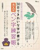 30日できれいな字が書ける大人のペン字練習帳 [ 中塚翠濤 ]