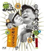 ダウンタウンのガキの使いやあらへんで!! 〜ブルーレイシリーズ10〜山崎VSモリマン大全(仮)【Blu-ray】