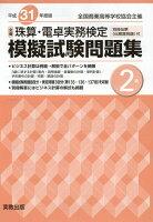 全商珠算・電卓実務検定模擬試験問題集2級(平成31年度版)