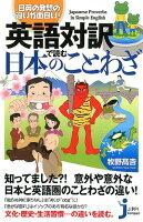 英語対訳で読む日本のことわざ