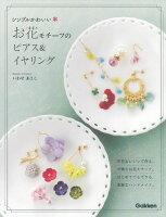 シンプルかわいいお花モチーフのピアス&イヤリング