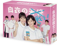 白衣の戦士!Blu-ray BOX【Blu-ray】