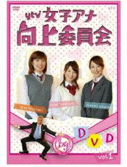 【送料無料】【定番DVD&BD6倍】ytv女子アナ向上委員会DVD vol.1 [ 川田裕美 ]