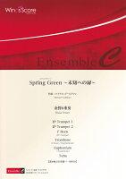 Spring Green〜未知への扉〜