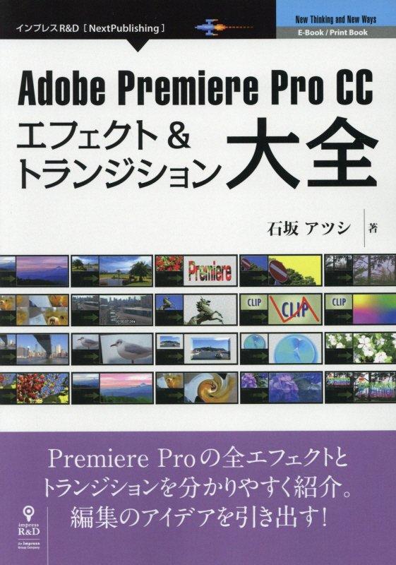 OD>Adobe Premiere Pro CCエフェクト&トランジション大全新版画像