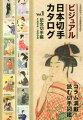 ビジュアル日本切手カタログ(vol.1(記念切手編))