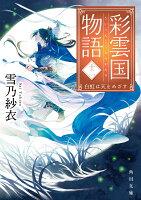 彩雲国物語 十二、白虹は天をめざす(12)