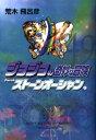 ジョジョの奇妙な冒険(49) ストーンオーシャン 10 (集英社文庫) [ 荒木飛呂彦 ]