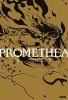 プロメテア 3巻
