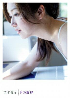 笛木優子 写真集 『 Fの旋律 』