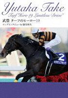 ターフのヒーロー19 ロングインタビュー by 徳光和夫