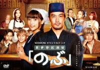 WOWOWオリジナルドラマ『異世界居酒屋「のぶ」』 DVD-BOX