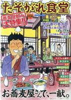 たそがれ食堂(vol.20)