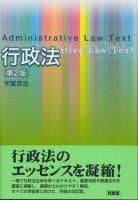 行政法(第2版)
