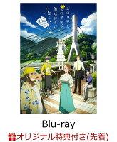 【楽天ブックス限定先着特典】あの日見た花の名前を僕達はまだ知らない。10years after BOX【完全生産限定版】【Blu-ray】(アクリルス...