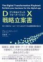 DX戦略立案書 CC-DIVフレームワークでつかむデジタル経営変革の考え方 [ デビッド L.ロジャース ]