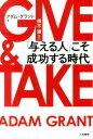 GIVE & TAKE 「与える人」こそ成功する時代 [ アダム・グラント ]