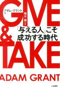【楽天ブックスならいつでも送料無料】GIVE & TAKE [ アダム・グラント ]