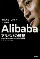 Alibabaアリババの野望の詳細を見る