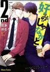 好みじゃなかと 2nd (CHARA コミックス) [ 見多ほむろ ]