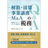 解散・清算、事業譲渡、M&Aの税務Q&A〜顧問先にとってよりよい選択は〜