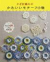 かぎ針編みのかわいいモチーフ小物 モチーフ98+作品79