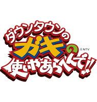 ダウンタウンのガキの使いやあらへんで!! 〜ブルーレイシリーズ11〜「ガキの使いトーク全集」(仮)【Blu-ray】