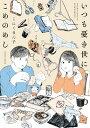 いつも憂き世にこめのめし(1) (ビームコミックス) [ にくまん子 ] - 楽天ブックス