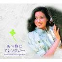 あべ静江アンソロジー Memories for 40years