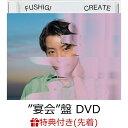 "【先着特典】不思議/創造 (初回限定""宴会""盤 CD+DVD)(マスクケース) [ 星野源 ]"