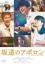坂道のアポロン DVD 通常版 [ 知念侑李 ] - 楽天ブックス