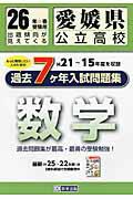 【送料無料】愛媛県公立高校過去7ケ年分入試問題集数学(26年春受験用)
