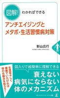 【バーゲン本】図解!わかればできるアンチエイジングとメタボ・生活習慣病対策