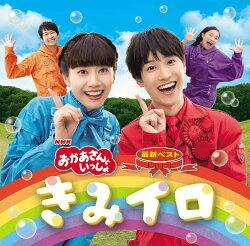 【先着特典】NHKおかあさんといっしょ 最新ベスト きみイロ (絵あわせゲームカード)