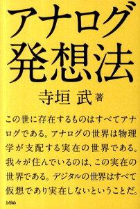【送料無料】アナログ発想法