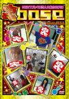 裏 base NEXT ブレイク芸人大集合2010 [ ガリガリガリクソン ]